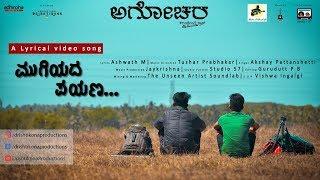 Mugiyada Payana    Kannada Travel song     Lyrical Video Song    AGOCHARA    Drishtikona Productions