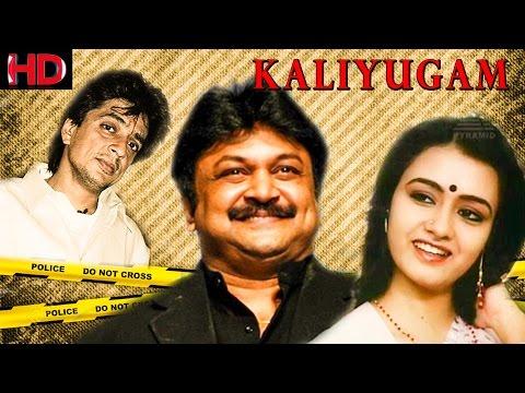 Xxx Mp4 Kaliyugam Super Hit Tamil Movie Police Story Prabhu Raghuvaran Amala Nagarjuna 3gp Sex