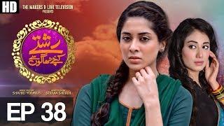 Rishtay Kachay Dhagoon Se Episode 38 | Aplus ᴴᴰ | Top Pakistani Dramas