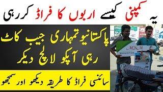 MNM Company K Fraud Aur Double Shah Mai Kia Taaluq Hai? Kia Ye Sab Aik He Drama Hai? TUT