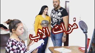 فيلم قصير  مرات الاب