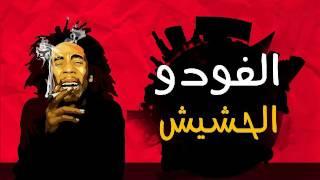 مهرجان الفودو والحشيش - ظاظا و دربكه و اسلام ساسو - جامد اوووى 2017