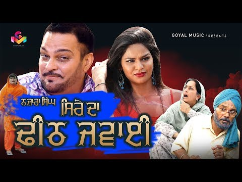Xxx Mp4 Latest Punjabi Movie Gurchet Chitarkar Sire Da Dheeth Jawaai New Punjabi Comedy Movie 2018 3gp Sex