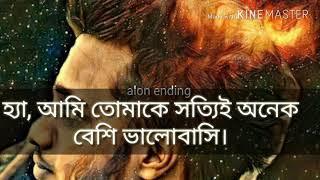 agebi balobasar golpo.new bangla sad love story