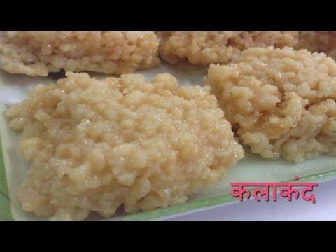 Kalakand Recipe In Hindi |  Holi Sweet Recipe Special  | How To Make Kalakand Recipe