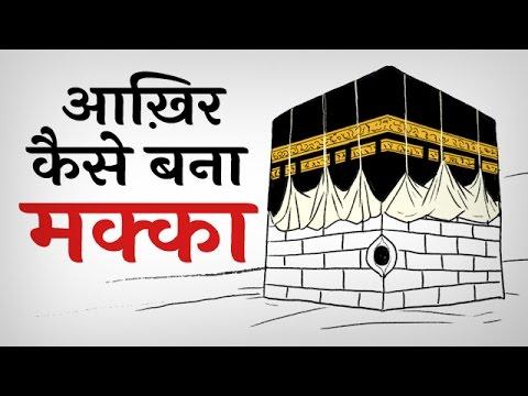 Xxx Mp4 आख़िर कैसे बना मक्का How Mecca Built Story Of Makka Madina Mecca Black Stone 3gp Sex