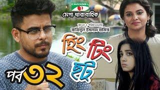 হিং টিং ছট | Episode -32 | Comedy Drama Serial | Siam | Mishu | Tawsif | Sabnam Faria | Channel i TV