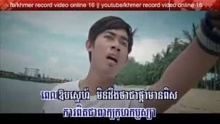 RHM VCD Vol 230 Full MV Lyrics  Moha Chher - Ny Ratana មហាឈឺ នី រតនា