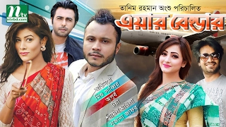 Bangla Telefilm -Air Bender | Apurba, Suzena, Mithila, Toya, Mishu Sabbir | Directed By Tanim Rahman