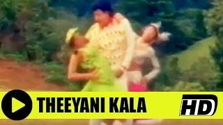 Telugu Song | Theeyani Kala | Priyamaina Srivaru | Suman, Aamani, Ravali