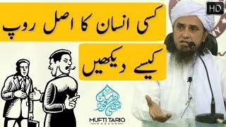 Insaan Ki Pehchan   Latest bayan   Mufti Tariq Masood   Islamic Group