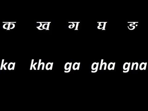 Hindi consonants Learn ka kha ga gha in hindi  Learn