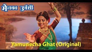 Tu.Ka.Patil 2018 | Yamunecha Ghat | Full Song (Video) | Smita Shevale