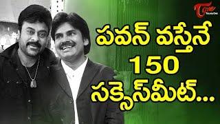 Khaidi No 150 Success Meet Depends On Pawan Kalyan !