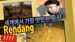 세계에서 가장 맛있는 음식 1위  '른당' (Indonesian Beef Rendang)