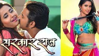 SARKAR RAJ (2016) Bhojpuri Movie | Kajal Raghwani Interview | Nav Bhojpuri