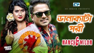 Danakata Pori | Nancy | Milon | Danakata Pori | Bangla  Hits Music Video | Full HD
