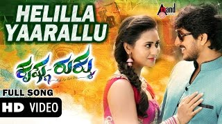Krishna Rukku | Helilla Yaarallu Naanu (Full HD Video) | Feat: Ajai Rao,Amulya | V.Sridhar