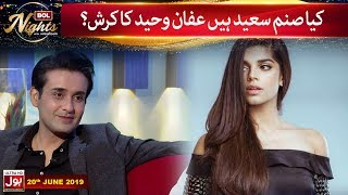 Kia Sanam Saeed Hain Affan Waheed Ka Crush?  BOL Nights With Ahsan Khan | BOL Entertainment