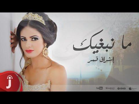 ما نبغيك ( النسخة الأصلية ) - إشراق قمر | Ma Nebghik - Ichraq Qamar