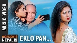 Eklo Pan Ft. Keki Adhikari | New Modern Pop Song 2017 | Swaroop Raj Acharya & Prabisha Adhikari