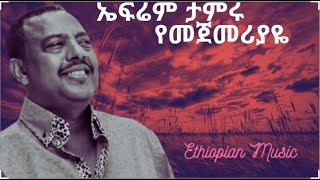 Ephrem Tameru   Yemejemeryaye