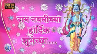 Happy Ram Navami 2018,Best Wishes in Marathi,Greetings,Images,Animation,Whatsapp Video Download