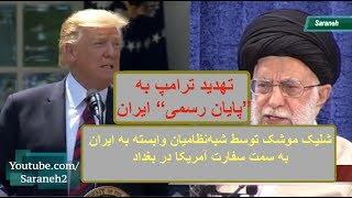 نشانههای جدی از درگـیری قریب الوقوع میان ایران و آمریکا