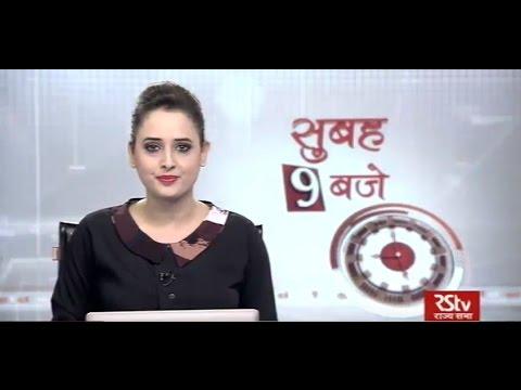 Hindi News Bulletin   हिंदी समाचार बुलेटिन – Mar 26, 2017 (9 am)