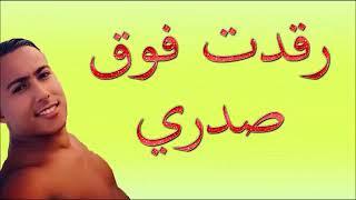 Aymen Serhani 2018 -ايمن سرحاني -اغنية جديدة