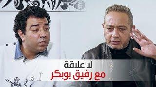 لا علاقة : كاميرة خفية مع رفيق بوبكر    Télé Maroc