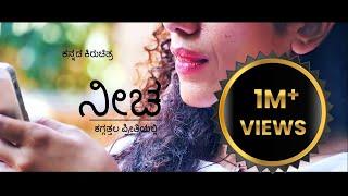 Neecha | ನೀಚ | Kannada short film | Rohith - Dimpyfadhya - Chandrashekar