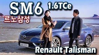 르노삼성 SM6 가솔린 1.6 TCe 시승기 1부, 예쁘고 잘 달린다! Renault Talisman