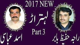 Pothwari Sher - 2017 - Raja Hafeez Babar Vs Asad Abbasi - Part 3