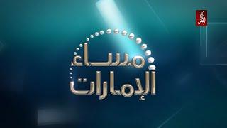 نشرة اخبار مساء الامارات 19-07-2017 - قناة الظفرة