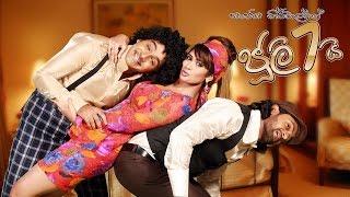 ජූලි හතයි   Juli Hathai (Juli 7i)   Sinhalese Movie   Charith Abeysinga   Saranga Disasekara