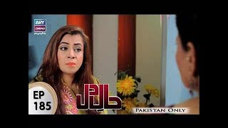 Haal-e-Dil Ep 185 uploaded on 31-07-2017 255 views