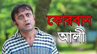 Bangla Comedy Natok | Korban Ali | A Kho Mo Hasan | Alvi | Shuvo | Ep 1