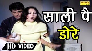 साली पै डोरे । Sali Pe Dore | Uttar Kumar Dhakad Chhora, Suman Negi | Haryanvi Funny Comedy