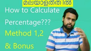 How to calculate Percentage in 5 Seconds(Malayalam)