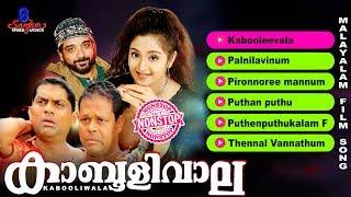 Kabooliwala | Malayalam Movie Songs | Non Stop Songs | Super Hit Songs 2017 | Innocent | Jagathy