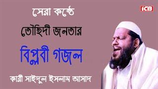 Islami Gazol|তৌহিদী জনতার বিপ্লবী গান| Hafez Qari Saidul Islam Asad  2017| ICB Digital