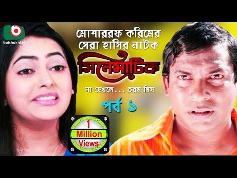 Xxx Mp4 Bangla Comedy Natok Cinematic EP – 01 Mosharraf Karim Nipun Dr Ajaj Shamima Naznin 3gp Sex