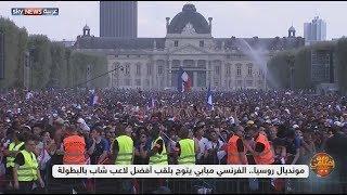 مونديال روسيا.. فرنسا تحرز اللقب الثاني في تاريخها