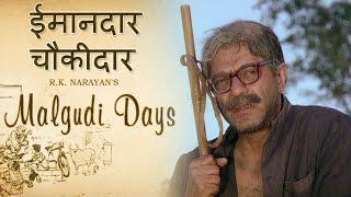 Malgudi Days - मालगुडी डेज - Episode 17 - The Watchman - चौकीदार