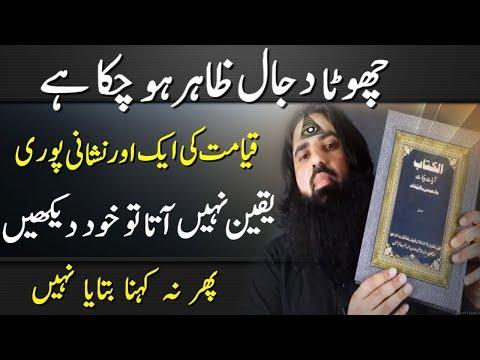 Jhoothay Nabi Ki Haqeeqat