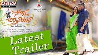 Soggade Chinni Nayana Latest Trailer || Nagarjuna, Ramya Krishnan, Lavanya Tripathi