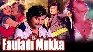 Fauladi Mukka  | Full Movie | Payum Puli | Rajnikanth|  Silk Smita | Hindi Dubbed Movie