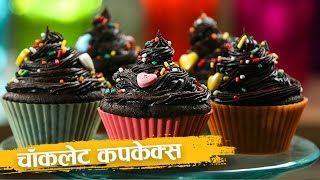How To Make Chocolate Cupcakes | Chocolate Cupcake Recipe | Eggless Recipe | Abhilasha Chandak