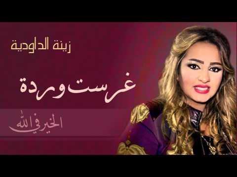 Zina Daoudia Ghrasst Warda Official Audio زينة الداودية غرست وردة